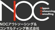 NOCアウトソーシング&コンサルティング株式会社