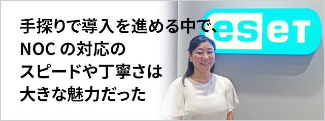 イーセットジャパン株式会社様様