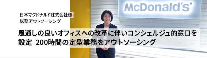 日本マクドナルド株式会社様