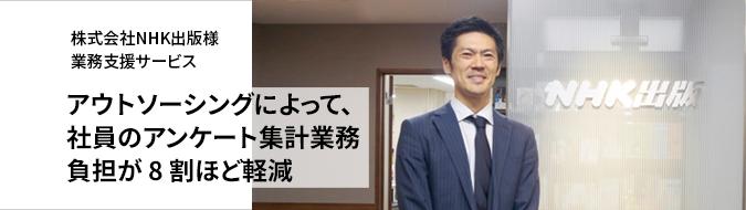 株式会社NHK出版様様